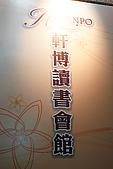 軒博讀書會館(高雄優質K書中心)--相片集介紹!!!:IMG_0169.jpg