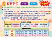 軒博讀書會館(高雄優質K書中心)價格表:價格表7.jpg