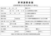 軒博獎學金---:品學獎學金申請表(專科.大學生).JPG