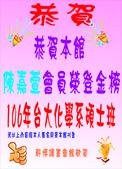 軒博獎學金---:106年台大化學系碩士班-陳嘉萱.jpg