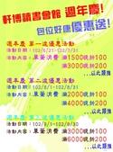 軒博讀書會館(高雄優質K書中心)--相片集介紹!!!:週年慶 包位1020701.jpg