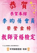 研討區活動:107年 教師資格檢定通過 李昀蒨.jpg