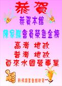 (超優)高雄K書中心-軒博讀書會館:榮譽榜   !!!!!!:105年高考+普考地政+自來水-陳家騏.jpg