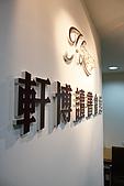 軒博讀書會館(高雄優質K書中心)--相片集介紹!!!:IMG_0160.jpg