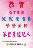 (超優)高雄K書中心-軒博讀書會館:榮譽榜   !!!!!!:106年不動產經紀人-沈宛瑩.jpg