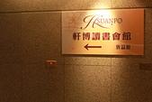 軒博讀書會館(高雄優質K書中心)--相片集介紹!!!:IMG_3143.JPG