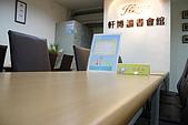 軒博讀書會館(高雄優質K書中心)--相片集介紹!!!:IMG_0180.jpg