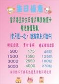 軒博讀書會館(高雄優質K書中心)--相片集介紹!!!:生日贈點.jpg