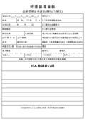 軒博獎學金---:品學獎學金申請表(專科.jpg