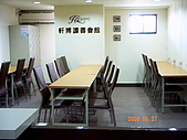 軒博讀書會館(高雄優質K書中心)--相片集介紹!!!:DSCK1475.JPG