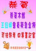 (超優)高雄K書中心-軒博讀書會館:榮譽榜   !!!!!!:105年司法特考四等書記官-王鈺婷.jpg