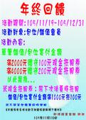 最佳K書聖地:軒博讀書會館(高雄K書中心超優質)~公告類及相片!!:年終回饋.jpg