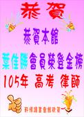 (超優)高雄K書中心-軒博讀書會館:榮譽榜   !!!!!!:106年高考律師-葉佳勝.jpg