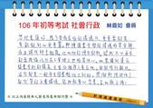 (超優)高雄K書中心-軒博讀書會館:榮譽榜   !!!!!!:106年初考社會行政-林萱如.jpg