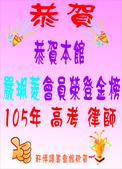 (超優)高雄K書中心-軒博讀書會館:榮譽榜   !!!!!!:105年高考律師-嚴珮菱.jpg