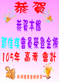 (超優)高雄K書中心-軒博讀書會館:榮譽榜   !!!!!!:105年高考會計-郭佳琪.jpg