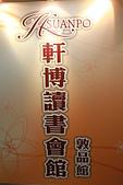 軒博讀書會館(高雄優質K書中心)--相片集介紹!!!:IMG_2962.JPG