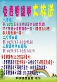 軒博讀書會館(高雄優質K書中心)--相片集介紹!!!:讀卷大贈送1020906.jpg
