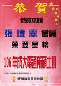 (超優)高雄K書中心-軒博讀書會館:榮譽榜   !!!!!!:106年成大電通所 張瑋霖.jpg