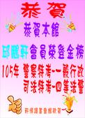 (超優)高雄K書中心-軒博讀書會館:榮譽榜   !!!!!!:105年警察特考-一般行政.司法特考-法警-邱鵬軒.jpg