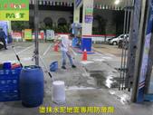 1122 加油站-洗車場-水泥地面止滑防滑施工工程 - 相片:1122 加油站-洗車場-水泥地面止滑防滑施工工程 (9).JPG