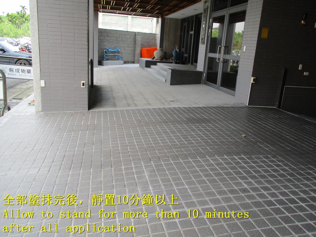 1519 社區-車道-高硬度磁磚-抿石地面止滑防滑施工工程-照片:1519 社區-車道-高硬度磁磚-抿石地面止滑防滑施工工程-照片 (22).JPG