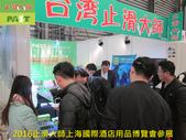 1119 2016止滑大師上海國際酒店用品博覽會參展 -相片:1119 2016止滑大師上海國際酒店用品博覽會參展 (15).JPG