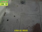 1053 住宅頂樓磁磚地面白華水垢清除施工工程 - 相片:1053 住宅頂樓磁磚地面白華水垢清除施工工程 - 相片 (4).JPG