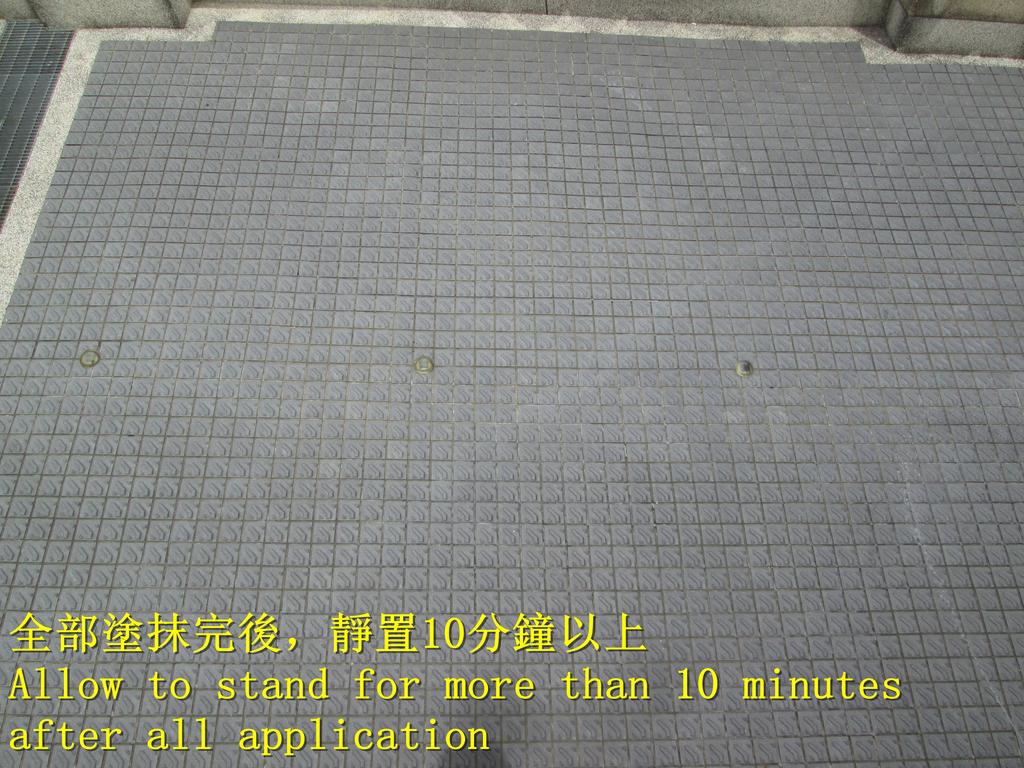 1542 辦公大樓-車道-停車場-抿石-防滑磚-EPOXY地面止滑防滑施工工程-相片:1542 辦公大樓-車道-停車場-抿石-防滑磚-EPOXY地面止滑防滑施工工程-相片 (12).JPG