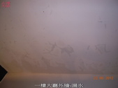 抓漏防水工程素材:5一樓大廳外牆-漏水 (3).-止滑大師Anti- slit Pro創業加盟連鎖止滑液防滑劑止滑防滑專業施工地坪瓷磚浴室防滑止滑g