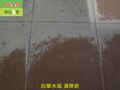 1053 住宅頂樓磁磚地面白華水垢清除施工工程 - 相片:1053 住宅頂樓磁磚地面白華水垢清除施工工程 - 相片 (3).JPG