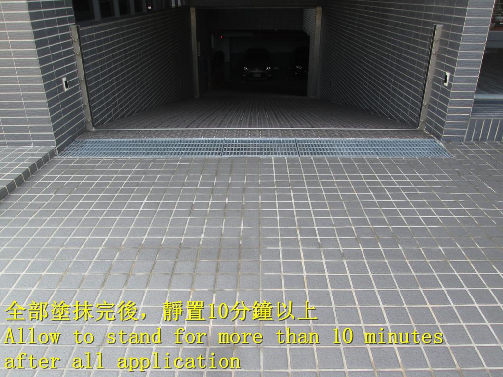 1600 社區-車道-高硬度磁磚地面止滑防滑施工工程 - 相片:1600 社區-車道-高硬度磁磚地面止滑防滑施工工程 - 相片 (22).JPG