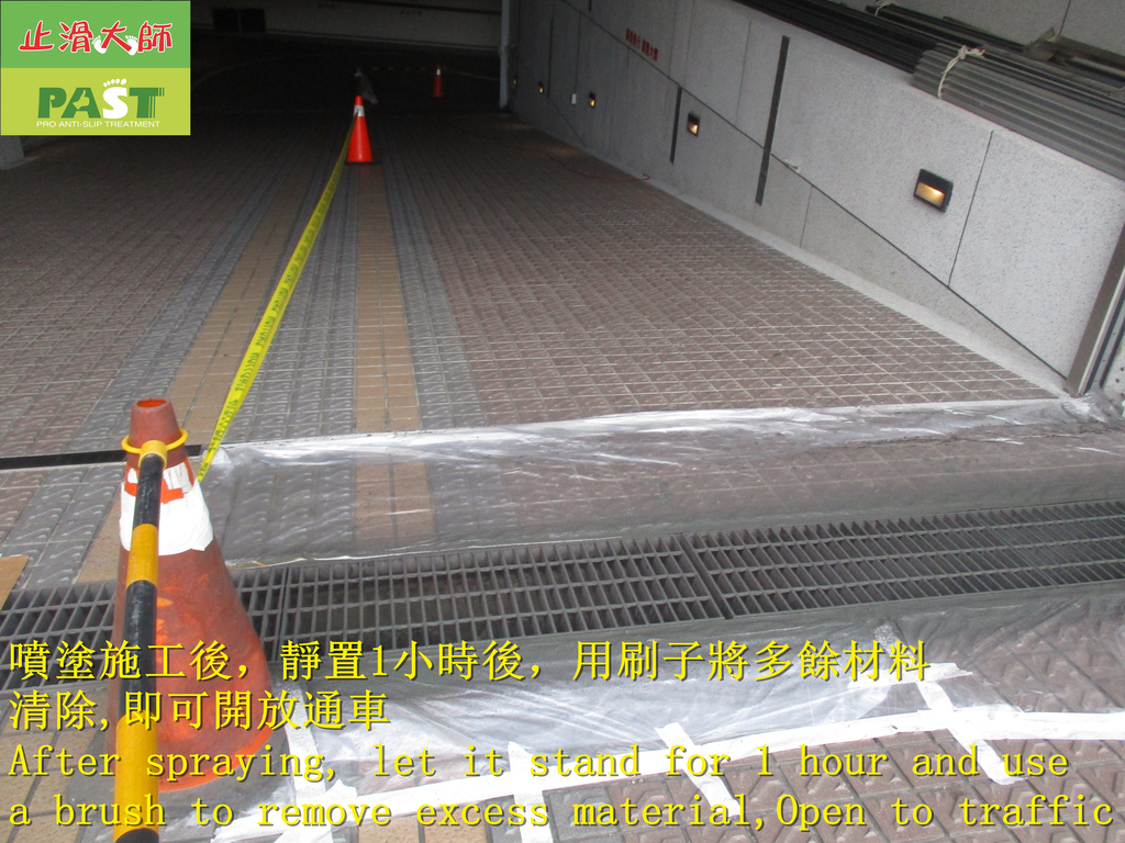 1776 Company building-Roadway-Water groove lid-Cer:1776 Company building-Roadway-Water groove lid-Ceramic anti-slip paint spray coating process - photo (19).JPG