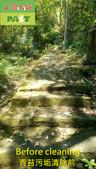 1149  登山步道-石磚青苔汙垢清洗施工工程 - 相片:1149  登山步道-石磚青苔汙垢清洗施工工程 (2).jpg