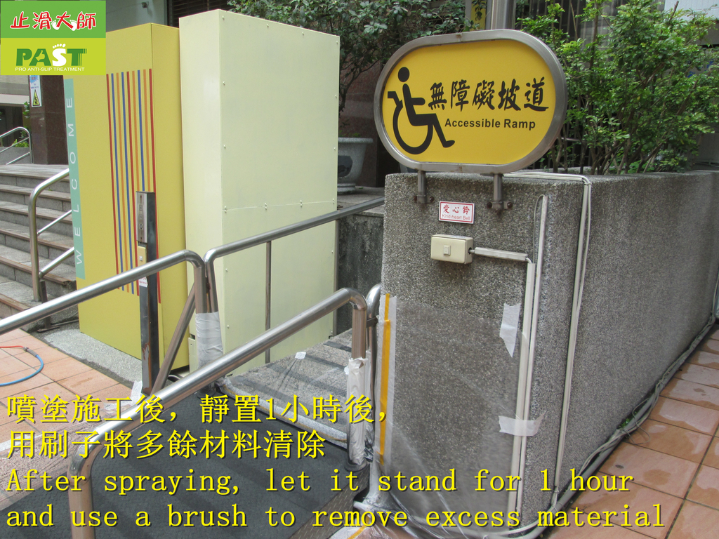 1799 Office-Plate-Non-slip Spraying - Photo:1799 Government -Outdoor-Ramp-Iron Plate Ceramic Non-slip Paint Spraying Construction Project - Photo (25).JPG