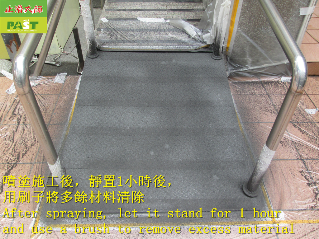 1799 Office-Plate-Non-slip Spraying - Photo:1799 Government -Outdoor-Ramp-Iron Plate Ceramic Non-slip Paint Spraying Construction Project - Photo (27).JPG