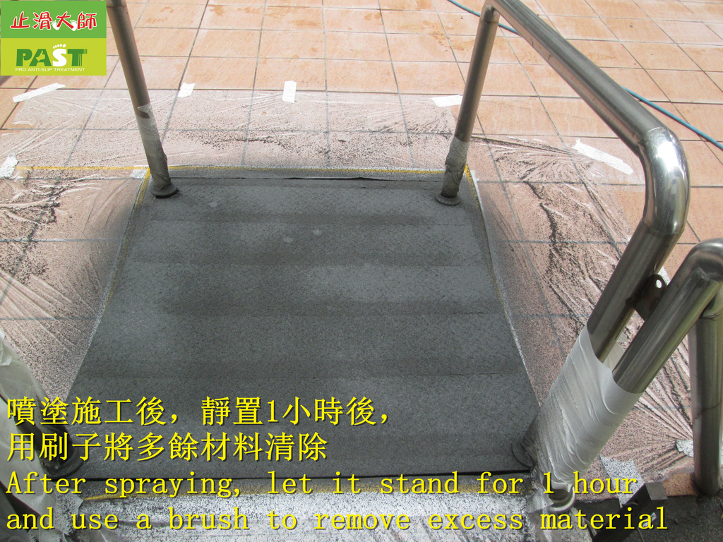 1799 Office-Plate-Non-slip Spraying - Photo:1799 Government -Outdoor-Ramp-Iron Plate Ceramic Non-slip Paint Spraying Construction Project - Photo (33).JPG