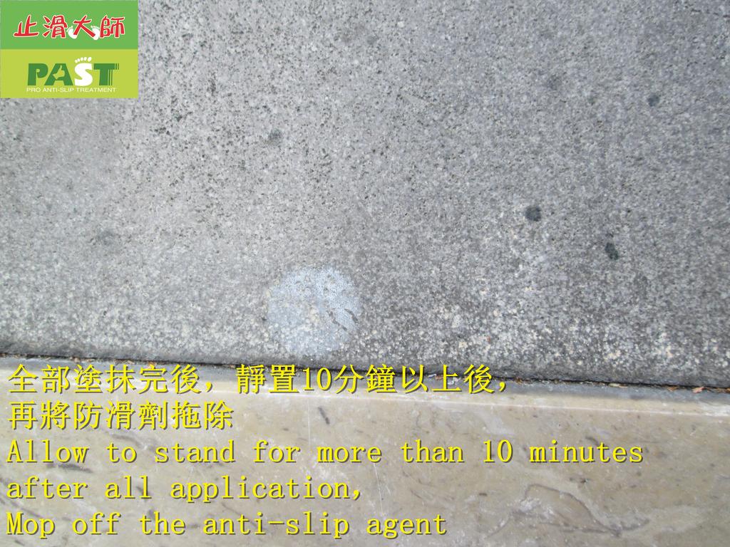 1837 辦公大樓-大門-入口兩側-花崗石地面止滑防滑施工工程 - 相片:1837 辦公大樓-大門-入口兩側-花崗石地面止滑防滑施工工程 - 相片 (12).JPG