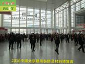1113 2016止滑大師中國北京建築裝飾及材料博覽會參展 - 相片:1113 2016中國北京建築裝飾及材料博覽會 (4).JPG