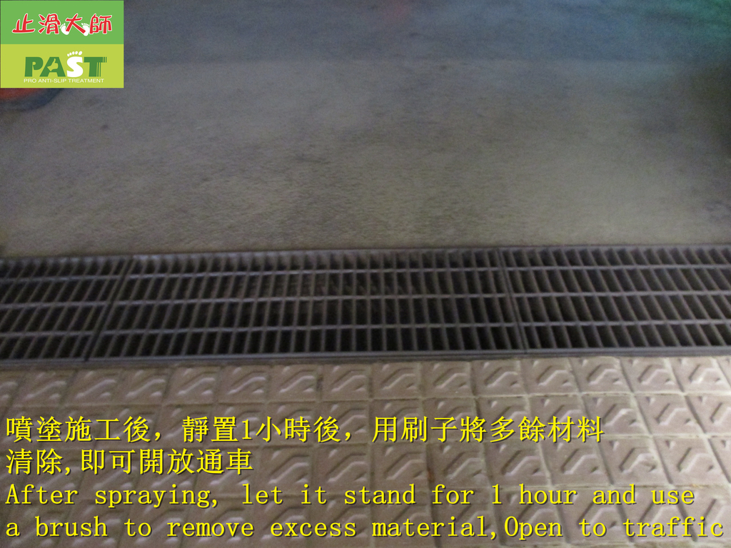 1776 Company building-Roadway-Water groove lid-Cer:1776 Company building-Roadway-Water groove lid-Ceramic anti-slip paint spray coating process - photo (22).JPG
