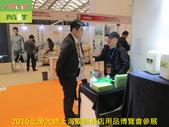1119 2016止滑大師上海國際酒店用品博覽會參展 -相片:1119 2016止滑大師上海國際酒店用品博覽會參展 (4).JPG