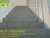 1785 公司-樓梯-仿岩板地面止滑防滑施工工程 - 相片:1785 公司-樓梯-仿岩板地面止滑防滑施工工程 - 相片 (4).JPG