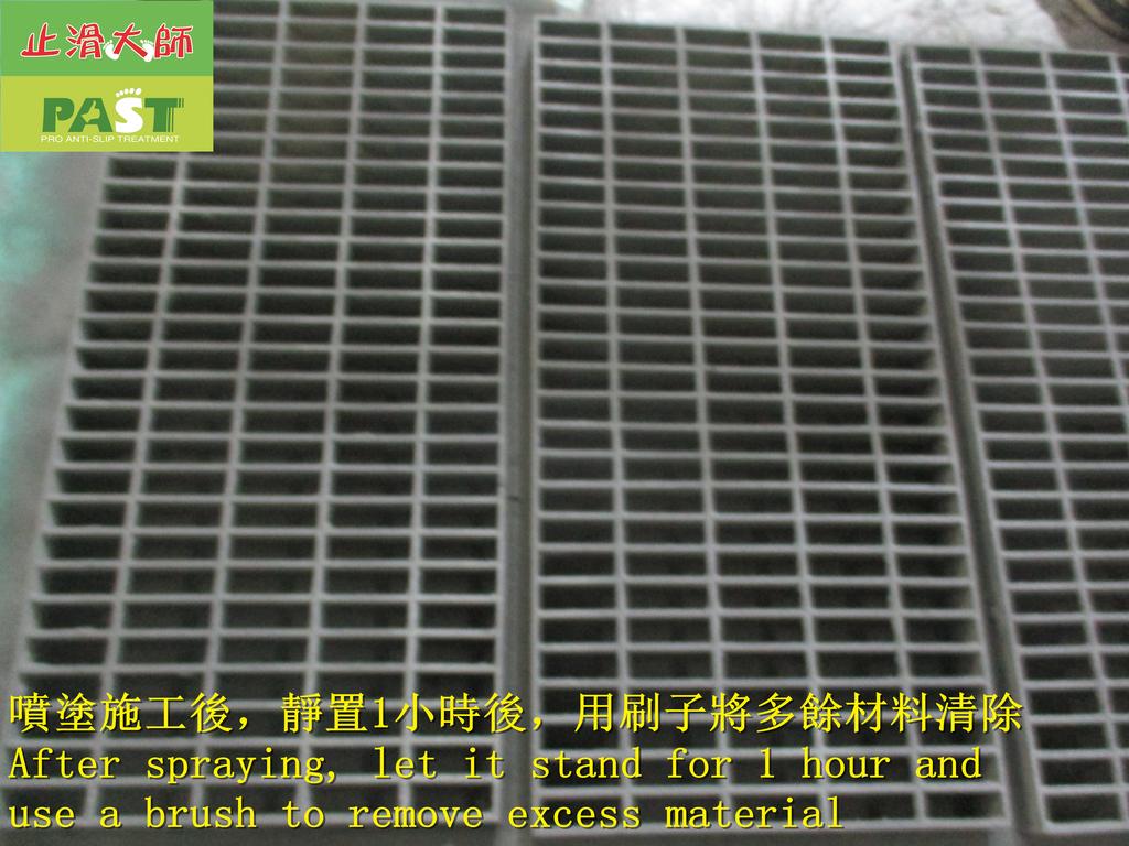 1859 醫院-車道-鐵溝蓋-陶瓷防滑塗料噴塗施工工程 - 相片:1859 醫院-車道-鐵溝蓋-陶瓷防滑塗料噴塗施工工程 - 相片 (15).JPG