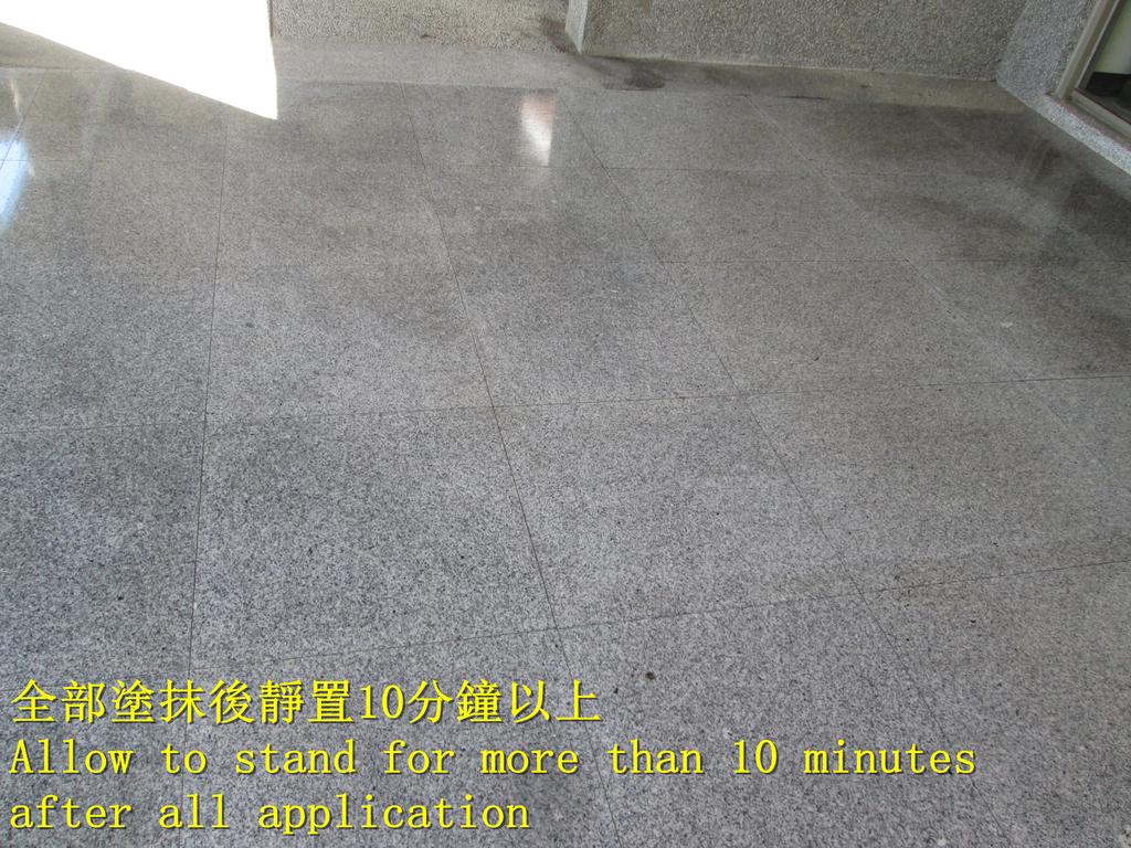 1468 公家機關-出入口-鏡面花崗石地面止滑防滑施工工程照片:1468 公家機關-出入口-鏡面花崗石地面止滑防滑施工工程照片 (11).JPG