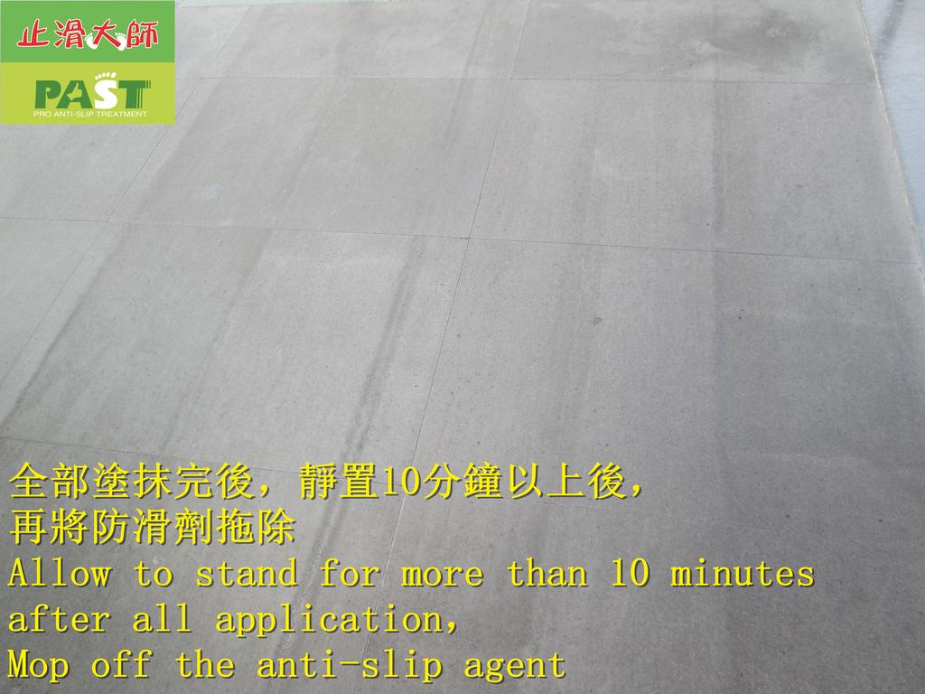 1837 辦公大樓-大門-入口兩側-花崗石地面止滑防滑施工工程 - 相片:1837 辦公大樓-大門-入口兩側-花崗石地面止滑防滑施工工程 - 相片 (13).JPG