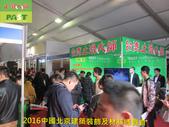 1113 2016止滑大師中國北京建築裝飾及材料博覽會參展 - 相片:1113 2016中國北京建築裝飾及材料博覽會 (10).JPG