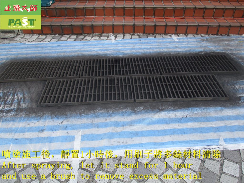 1783 Building-Driveway-Iron Trench Cover-Ceramic A:1783 Building-Driveway-Ceramic Anti-skid Paint Spraying Construction Engineering (for Metal) - Photo (14).JPG