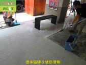 1130 超商-騎樓-中硬度磁磚地面止滑防滑施工工程 - 相片:1130 超商-騎樓-中硬度磁磚地面止滑防滑施工工程 (7).JPG