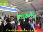 1113 2016止滑大師中國北京建築裝飾及材料博覽會參展 - 相片:1113 2016中國北京建築裝飾及材料博覽會 (13).JPG