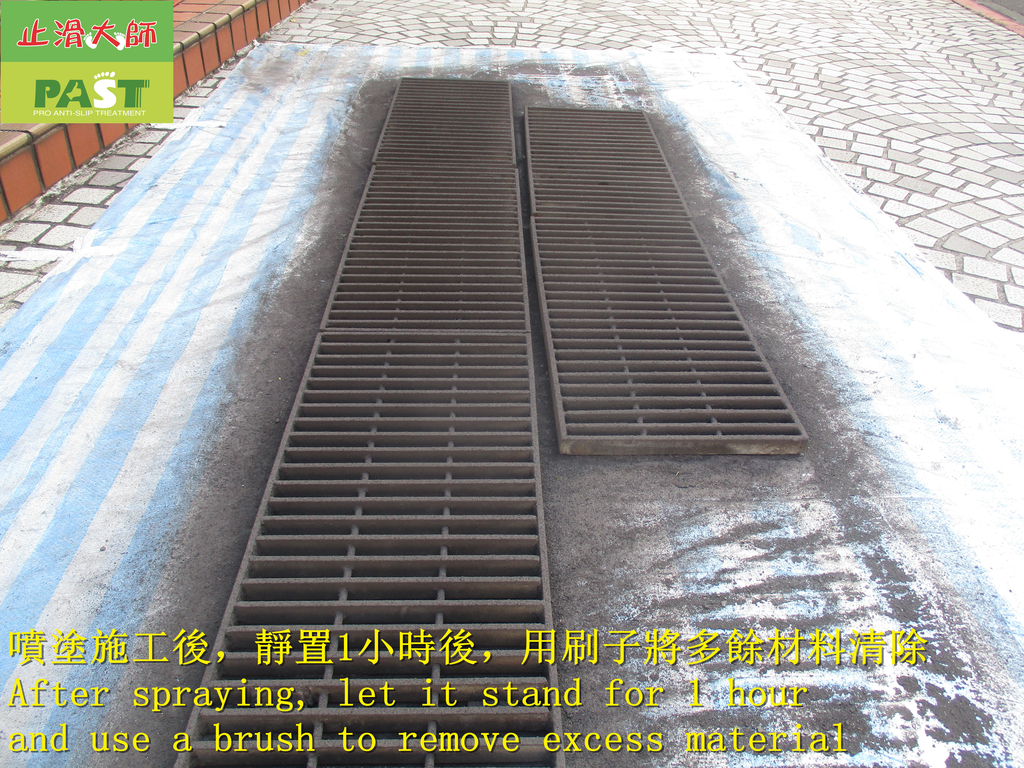 1783 Building-Driveway-Iron Trench Cover-Ceramic A:1783 Building-Driveway-Ceramic Anti-skid Paint Spraying Construction Engineering (for Metal) - Photo (13).JPG